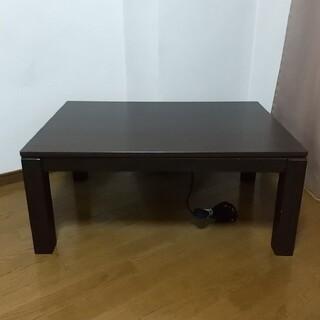 ヤマゼン(山善)のコタツテーブル(こたつ)