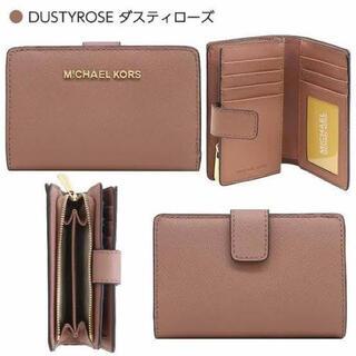 Michael Kors - マイケルコース(MICHAEL KORS)二つ折り財布