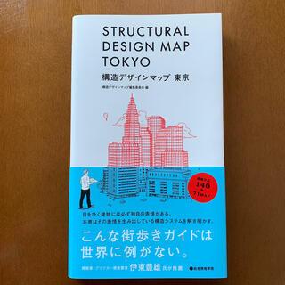 構造デザインマップ東京(科学/技術)