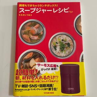 サーモス(THERMOS)のス-プジャ-レシピ 調理もできちゃうランチボックス!(料理/グルメ)