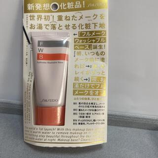 シセイドウ(SHISEIDO (資生堂))の未開封品  フルメーク ウォッシャブル ベース 35g(化粧下地)