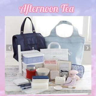 AfternoonTea - 新品 ネット限定 アフタヌーンティー Afternoon Tea お楽しみバッグ