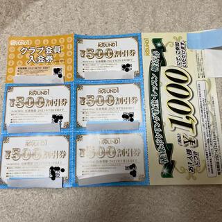 ラウンドワン 2500円分 株主優待券【有効期限2021年07月15日】(その他)