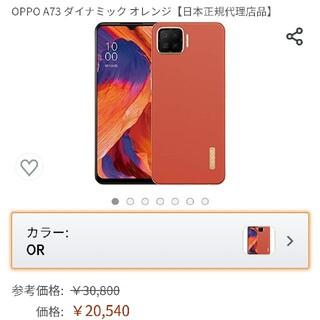 オッポ(OPPO)のOPPO A73 64GB ダイナミックオレンジ simフリー(スマートフォン本体)