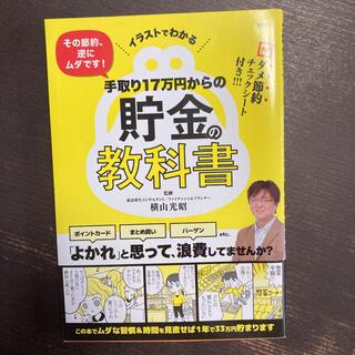 手取り17万円からの貯金の教科書 イラストでわかるその節約、逆にムダです!