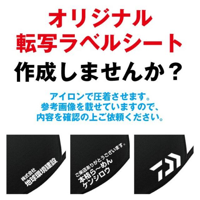 Mammut(マムート)の【処分価格】転写シート加工 ※布地マスクに貼れます スポーツ/アウトドアのアウトドア(登山用品)の商品写真