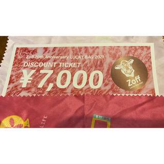 ゾフ(Zoff)のZoff メガネ クーポン券 7000円分(ショッピング)