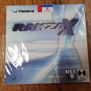 ヤサカ(Yasaka)のラクザX 厚 2.0 未開封(卓球)