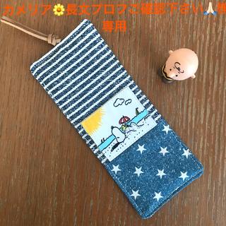 スヌーピー(SNOOPY)の【専用】スヌーピー ハンドメイド ブックマーク しおり(しおり/ステッカー)