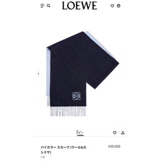 LOEWE - 【セール中!!!】ロエベマフラー
