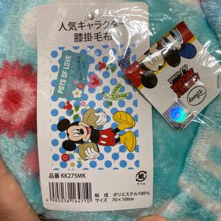 ディズニー(Disney)の薄手 Disney ミッキー 膝掛毛布(その他)