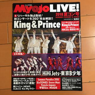 ジャニーズ(Johnny's)のMyojo LIVE! 2018 夏コン号(アート/エンタメ)