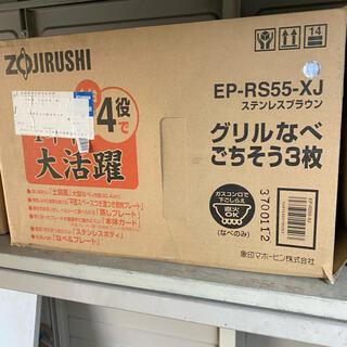 象印 - ZOJIRUSHI グリルなべごちそう3枚