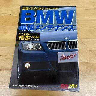 ビーエムダブリュー(BMW)のBMW 最強メンテナンス  本(メンテナンス用品)