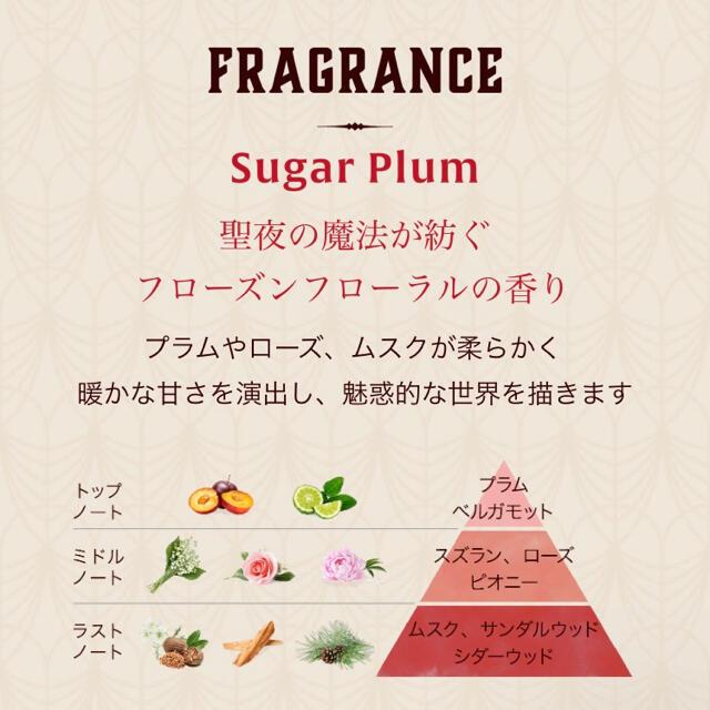 SABON(サボン)のSABON アロマ シュガープラム ⚠️スティックなし⚠️ コスメ/美容のリラクゼーション(アロマポット/アロマランプ/芳香器)の商品写真