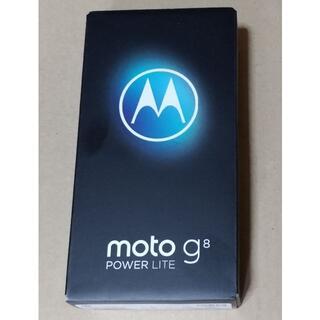 モトローラ(Motorola)のmoto g8 power lite 4GB 64GB ロイヤルブルー 未開封(スマートフォン本体)