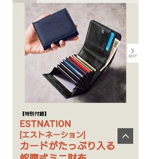 エストネーション(ESTNATION)のモノマックス付録エストネーションジャバラ式財布(折り財布)