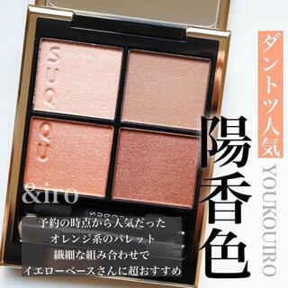 SUQQU - スック suqqu シグニチャーカラーアイズ 02