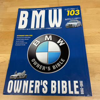 ビーエムダブリュー(BMW)のBMW オーナーズバイブル 本 2005-2006(趣味/スポーツ/実用)