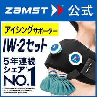 ザムスト(ZAMST)のザムスト IW-2セット 肩アイシング用ラップセット(トレーニング用品)