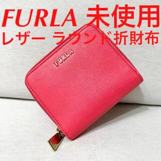 Furla - FURLA  未使用 レザー ラウンドファスナー 折財布
