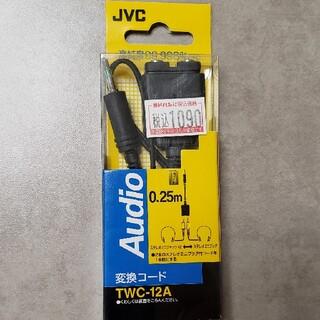 ビクター(Victor)のJVC ジェイブイシー TWC-12A [変換アダプター 0.25m](ヘッドフォン/イヤフォン)