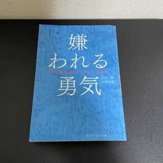 ダイヤモンド社 - 嫌われる勇気