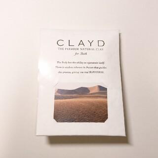 CLAYD for Bath 30g(入浴剤/バスソルト)