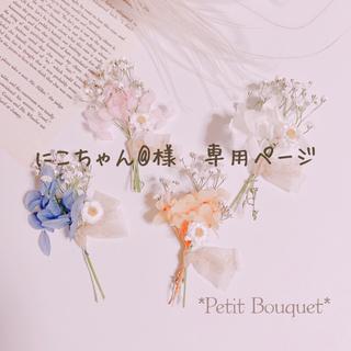 花かんざし 紫陽花 ミニブーケ ♡ ドライフラワー ミニスワッグ(ドライフラワー)
