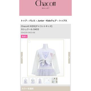 チャコット(CHACOTT)の専用(ダンス/バレエ)