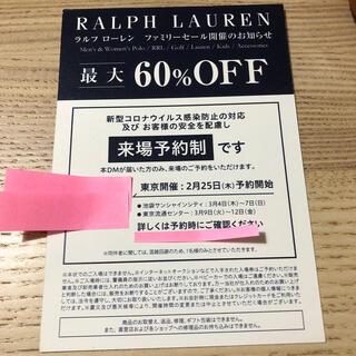 ポロラルフローレン(POLO RALPH LAUREN)のラルフローレン ファミリーセール 招待状(ショッピング)