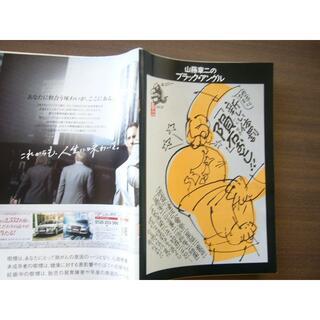 週刊朝日「2013年3/8増大号 /ジャンク(表紙なし)」(ニュース/総合)