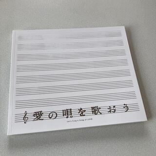 キスマイフットツー(Kis-My-Ft2)の最終処分価格!愛の唄を歌おう パンフレット 美品(男性アイドル)
