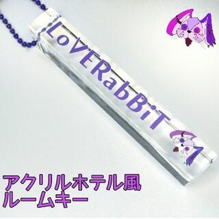 LoVERabBiT アクリルホテル風ルームキー(キーホルダー)
