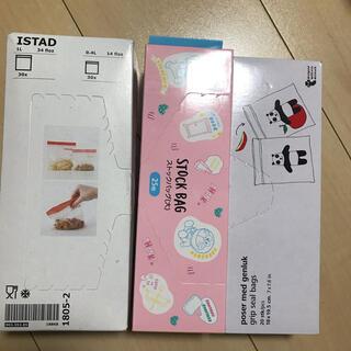 イケア(IKEA)のジップロックセット(収納/キッチン雑貨)