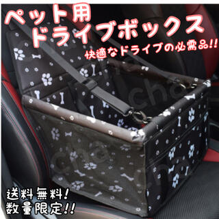 ドライブシート 車載ドライブボックス ペット用品 ブラック カー用品 骨柄 足跡