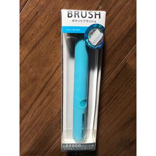ヤザワコーポレーション(Yazawa)のポケットブラッシュ 歯ブラシ(歯ブラシ/デンタルフロス)