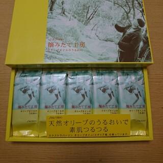 シセイドウ(SHISEIDO (資生堂))の固形石鹸 SHISEIDOせっけん 5個 摘みたて工房 天然オリーブオイル(ボディソープ/石鹸)