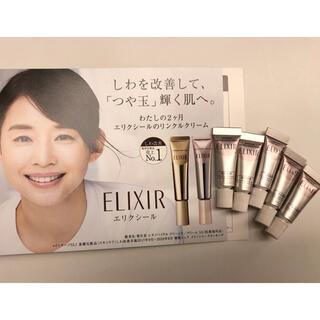 ELIXIR - 資生堂 エリクシールホワイト 美白濃密リンクルクリーム サンプル×5個