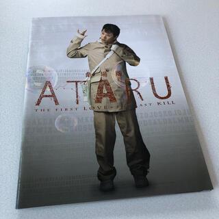 スマップ(SMAP)の最終処分価格!ATARU パンフレット 美品(男性アイドル)