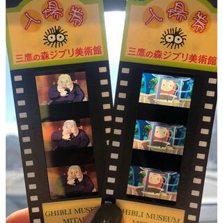 ジブリ(ジブリ)のジブリ美術館入場券 ポニョ&ハウル2枚セット(美術館/博物館)