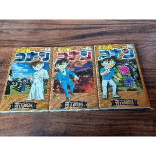 小学館 - 【値下げ】名探偵コナン94~96巻