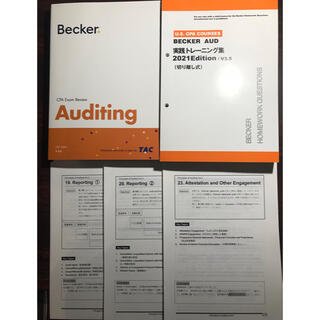 USCPA2021年最新版Becker AUDテキスト&問題集 米国公認会計士