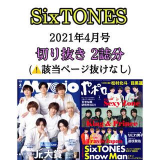 2021年4月号 Myojo ポポロ SixTONES 切り抜き(アート/エンタメ/ホビー)