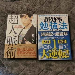 2冊セット 超人脈術、超効率勉強法 メンタリストDaiGo ダイゴ(ビジネス/経済)