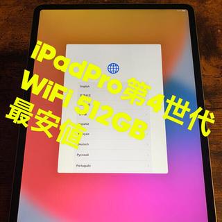 アップル(Apple)の【超美品】iPad Pro 第4世代(2020)512GB WiFi 保証あり(タブレット)