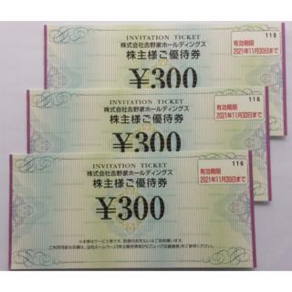吉野家 - 吉野家 株主優待券 900円分 2021年11月期限 -P