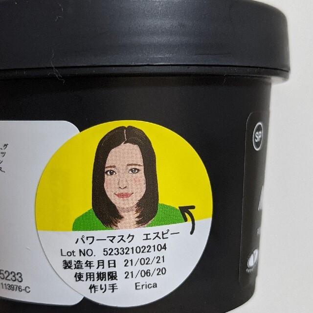 LUSH(ラッシュ)のLUSH ラッシュ 新品 パワーマスク 天使の優しさ コスメ/美容のスキンケア/基礎化粧品(洗顔料)の商品写真
