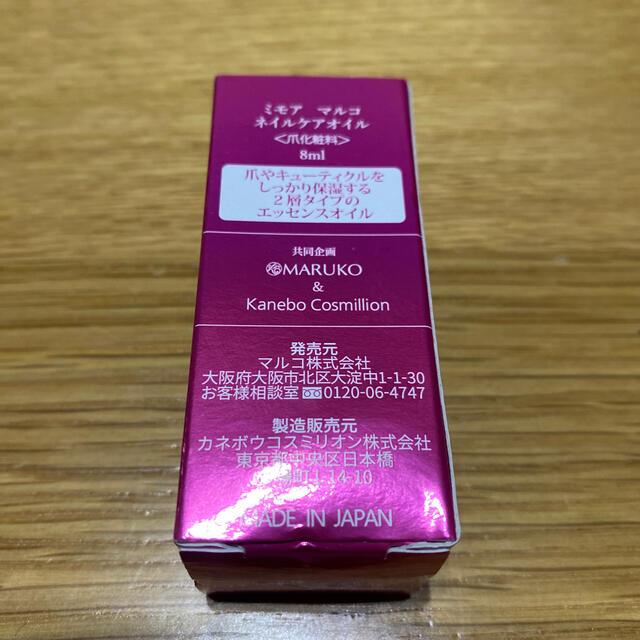 MARUKO(マルコ)の値下げ ミモア マルコ ネイルケアオイル 新品 4個セット コスメ/美容のネイル(ネイルケア)の商品写真