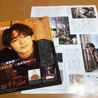 Myojo 2020  1月号 4月号   宮世琉弥 切り抜き(アート/エンタメ/ホビー)